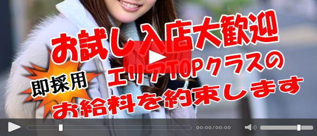 Love Factory(松江)のデリヘル求人・高収入バイトPR画像1