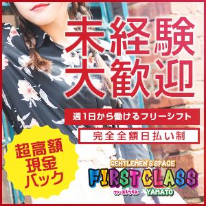 ファーストクラス - 大和