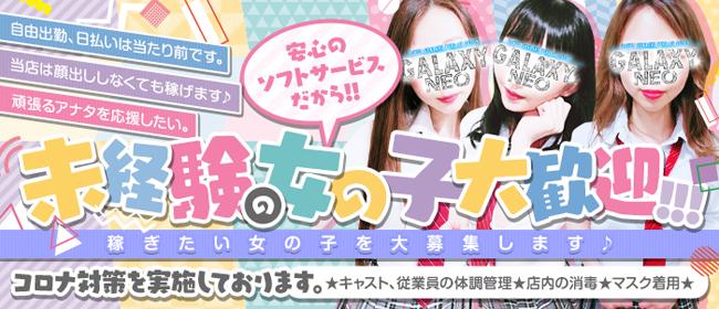 GALAXY NEO(新宿・歌舞伎町ピンサロ店)の風俗求人・高収入バイト求人PR画像2