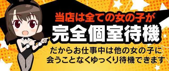 ドMなバニーちゃん名古屋・錦店(名古屋店舗型ヘルス店)の風俗求人・高収入バイト求人PR画像2
