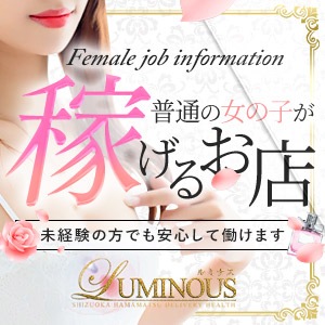 ルミナス~LUMINOUS~ - 浜松・掛川