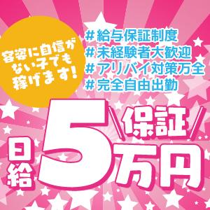 728-G's(ナニワガール)梅田 - 梅田