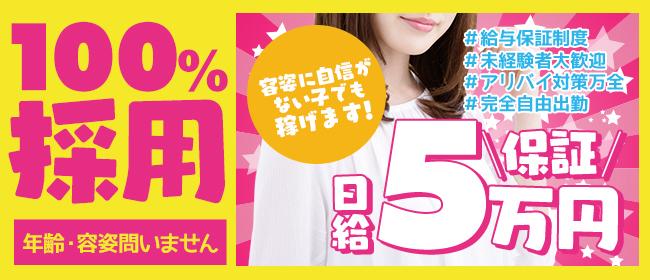 728-G's(ナニワガール)梅田(梅田デリヘル店)の風俗求人・高収入バイト求人PR画像1