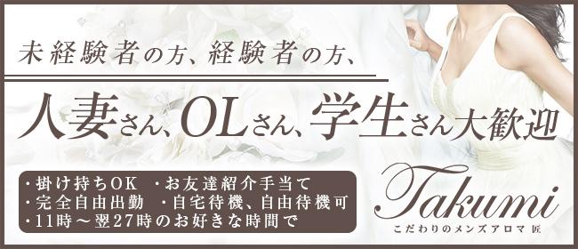 こだわりのメンズアロマ匠-takumi-