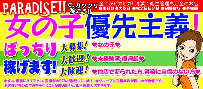 パラダイス(大塚・巣鴨ピンサロ店)の風俗求人・高収入バイト求人PR画像1