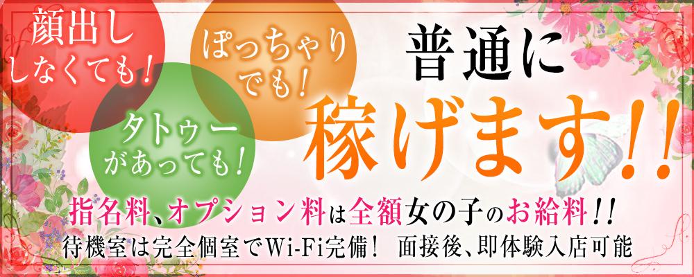 加古川10,000円ポッキー(加古川)のデリヘル求人・高収入バイトPR画像1
