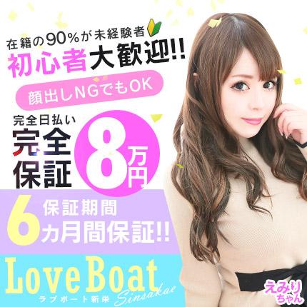 ラブボート新栄 - 名古屋
