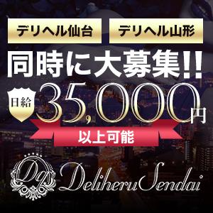 D group - 仙台