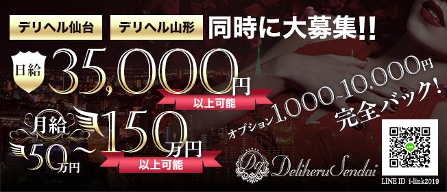 D group(仙台デリヘル店)の風俗求人・高収入バイト求人PR画像1