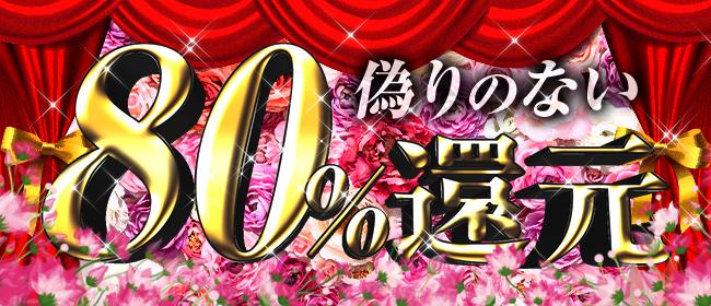 KiraKawaCampus上野鶯谷(鶯谷デリヘル店)の風俗求人・高収入バイト求人PR画像1