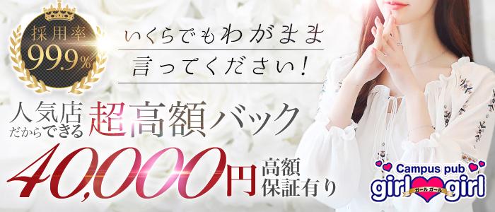 ガールガール(春日井・一宮・小牧)のピンサロ(キャンパブ)求人・高収入バイトPR画像1