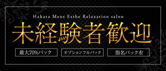 Casanova(福岡市・博多一般メンズエステ(店舗型)店)の風俗求人・高収入バイト求人PR画像2