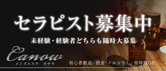 Canow ~カナウ~(高松一般メンズエステ(店舗型)店)の風俗求人・高収入バイト求人PR画像1