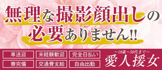 愛人援女(山形市近郊デリヘル店)の風俗求人・高収入バイト求人PR画像1