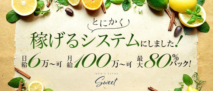 SWEET~スウィート~(浜松)の一般メンズエステ(店舗型)求人・高収入バイトPR画像2