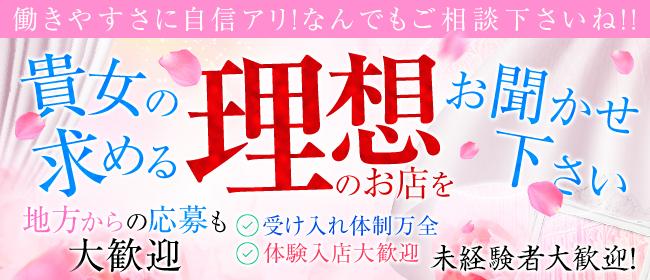即やりまくり!ど変態倶楽部(横須賀デリヘル店)の風俗求人・高収入バイト求人PR画像1
