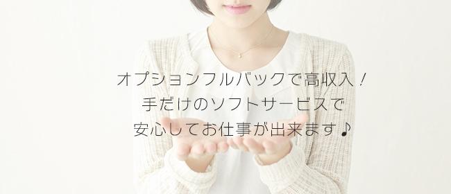 札幌性感エステはんなり(札幌・すすきの店舗型ヘルス店)の風俗求人・高収入バイト求人PR画像2