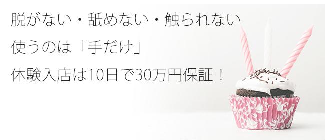 札幌性感エステはんなり(札幌・すすきの店舗型ヘルス店)の風俗求人・高収入バイト求人PR画像3