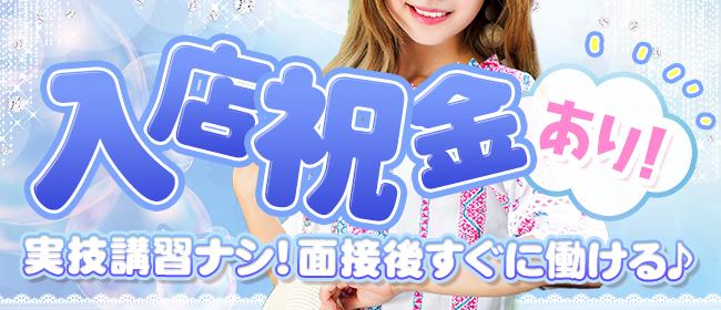 ちちざんまい(札幌・すすきのデリヘル店)の風俗求人・高収入バイト求人PR画像2