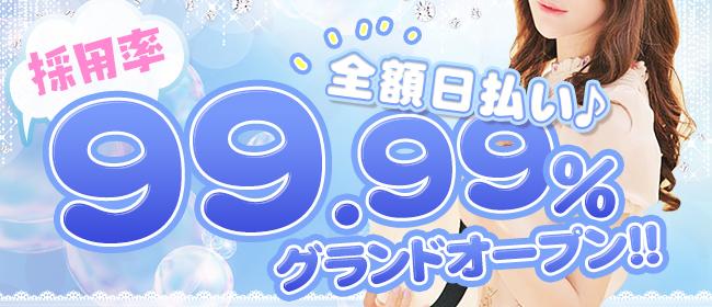 ちちざんまい(札幌・すすきのデリヘル店)の風俗求人・高収入バイト求人PR画像3