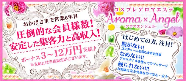Aroma×Angel - 高崎
