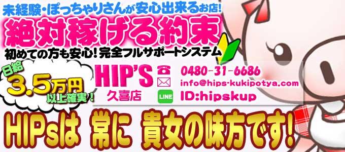 ちょい!ぽちゃ萌っ娘倶楽部Hip's久喜(久喜デリヘル店)の風俗求人・高収入バイト求人PR画像1