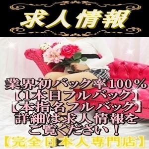クイーン&プリンセス【完全日本人専門店】 - 小山