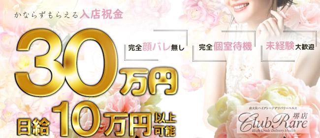 クラブレア堺店 - 堺