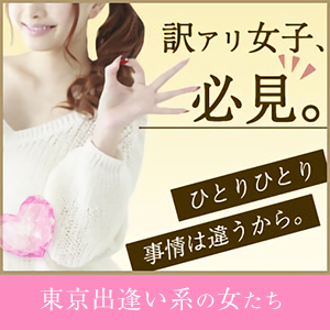 東京出逢い系の女たち - 大久保・新大久保