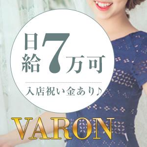 VARON(バロン)岡崎店 - 岡崎・豊田(西三河)