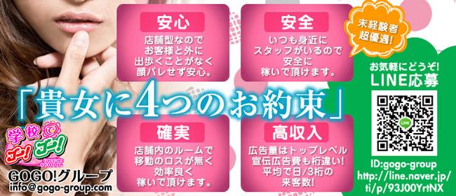学校でGO!GO! 三宮店(神戸・三宮)のピンサロ求人・高収入バイトPR画像1