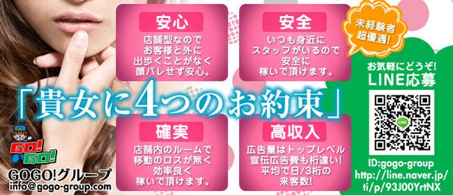 GO!GO! 堺東店(堺)のピンサロ求人・高収入バイトPR画像3