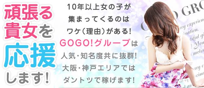 GO!GO!三宮店(神戸・三宮ピンサロ店)の風俗求人・高収入バイト求人PR画像2