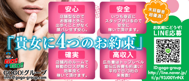 コスプレ倶楽部 梅田店(梅田ピンサロ店)の風俗求人・高収入バイト求人PR画像3