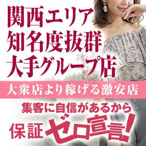 ドMな奥さん梅田兎我野店 - 梅田
