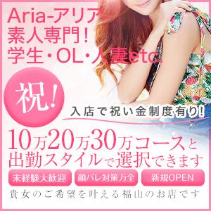 Aria-アリア-素人専門学生・OL・人妻etc - 福山