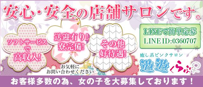 遊遊くらぶ(水戸ピンサロ店)の風俗求人・高収入バイト求人PR画像1