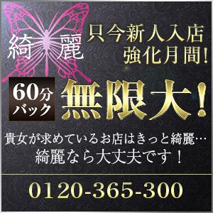 綺麗 新宿店 - 新宿・歌舞伎町