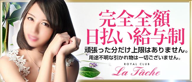 ロイヤルクラブ ラターシュ(中洲・天神ソープ店)の風俗求人・高収入バイト求人PR画像3