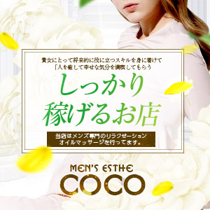 COCO - 仙台
