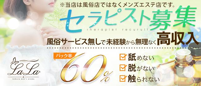 メンズアロマ LALA(北九州・小倉一般メンズエステ(店舗型)店)の風俗求人・高収入バイト求人PR画像1
