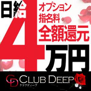 CLUB DEEP 博多 - 福岡市・博多