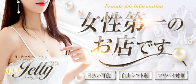 バナナ Jelly(蒲田デリヘル店)の風俗求人・高収入バイト求人PR画像1
