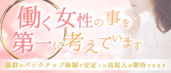 関東デリ改革第一章~90分10,000円~