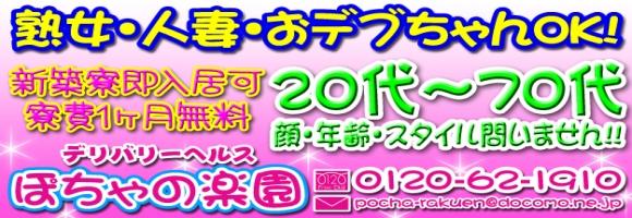 ぽちゃの楽園 岩舟店 - 小山
