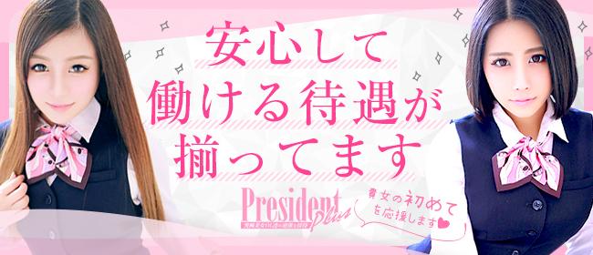 バッドカンパニー&高崎女学院(高崎)のデリヘル求人・高収入バイトPR画像1