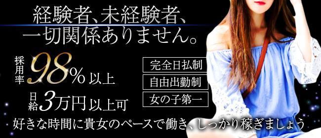 BANNYガール(高崎デリヘル店)の風俗求人・高収入バイト求人PR画像1
