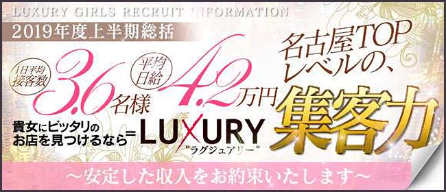 LUXURY(名古屋店舗型ヘルス店)の風俗求人・高収入バイト求人PR画像2