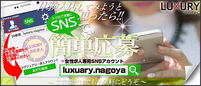LUXURY(名古屋店舗型ヘルス店)の風俗求人・高収入バイト求人PR画像3