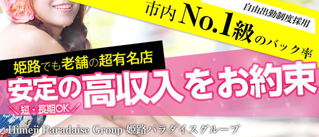 姫路ラバー(姫路デリヘル店)の風俗求人・高収入バイト求人PR画像1